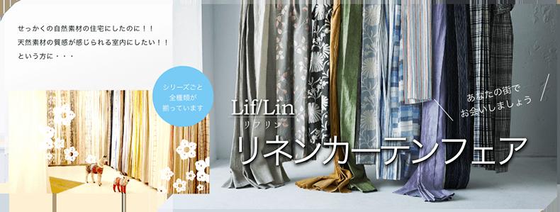 Lif/Lin リネンカーテンフェア