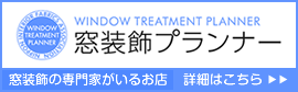 窓装飾プランナー | 窓装飾の専門家がいるお店