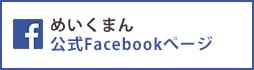 めいくまん 公式Facebook