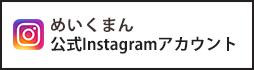 めいくまん 公式Instagram